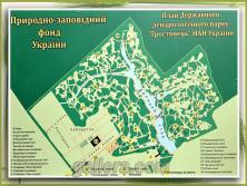 Карта схема дендропарка Тростянец.