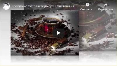 foto-naturmorty-video