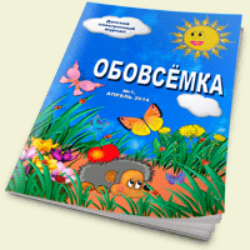 Первый номер  нового детского журнала «Обовсёмка» и два мини-конкурса!