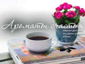 журнал ароматы счастья