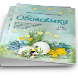 Встречайте весенний номер  «Обовсёмки»