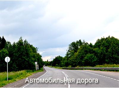 автомобильная-дорога