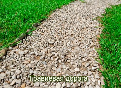 гравиевая-дорога