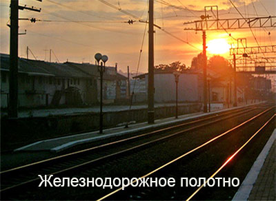железнодорожное-полотно
