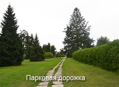 парковая-дорожка
