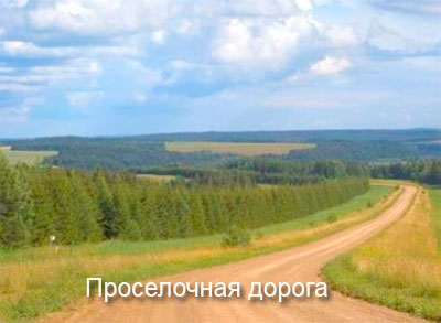 проселочная-дорога