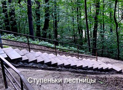 ступеньки-лестниці