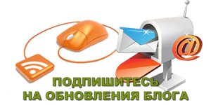 podpiska-na-email