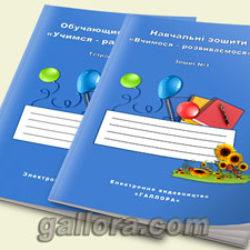 Обучающие тетради для детей