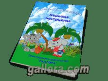 раскраски для детей коллажи хорошее настроение