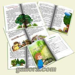 Книга для детей «Где живет ветер»