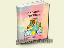 книга для детей кубики-паззлы