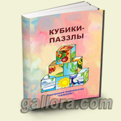 Кубики-паззлы для детей