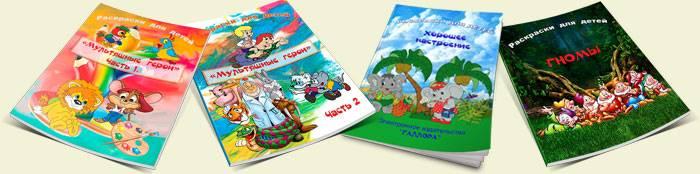 альбомы раскрасок для детей
