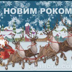 Новорічні вітальні листівки